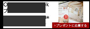 オズ コンセプトの家づくりの基本「OS Concept Bookをご希望の方にプレゼントします