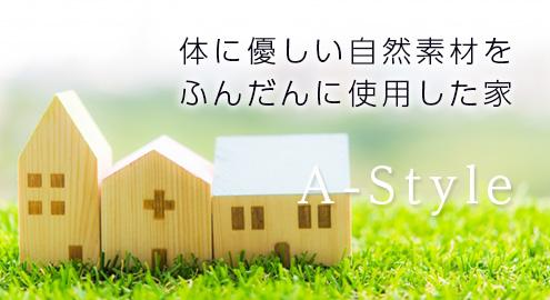 体に優しい自然素材をふんだんに使用した家・・・A-Style