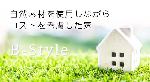 各所の自然素材を使用しながらコストを考慮した家・・・B-Style