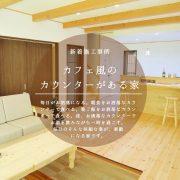 新着 施工事例「カフェ風のカウンターがある家」