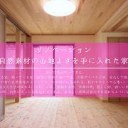 新着 リフォーム事例:自然素材の心地よさを手に入れた家