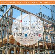 10月22日(土)23日(日)構造見学会が開催されます