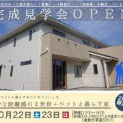 2016年10月22日(土)23日(日)倉敷市で完成見学会が開催されます