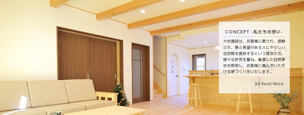 大村建設は、お客様に愛され、信頼され、夢と希望のある人にやさしい住空間を提供するという理念の元、様々な研究を重ね、厳選した自然素材を使用し、お客様に喜んでいただける家づくりをいたします。
