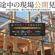 11月26日(土)27日(日) 倉敷市で建築途中の現場公開見学会が開催されます!